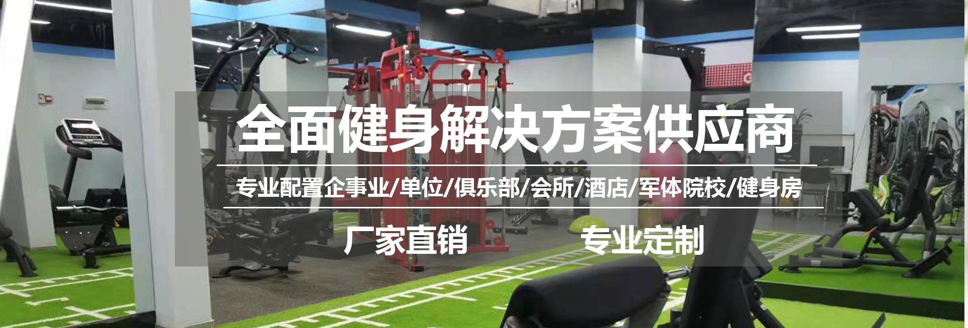 重慶健身器材定制